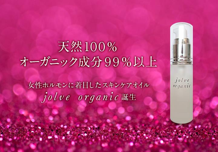 【jolve organic】 女性ホルモンに着目した日本産オーガニックブランド